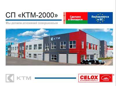 Презентация СП KTM-2000